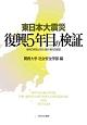 東日本大震災 復興5年目の検証 復興の実態と防災・減災・縮災の展望