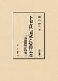中国古代国家と情報伝達 秦漢簡牘の研究