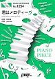 君はメロディー by AKB48 ピアノソロ・ピアノ&ヴォーカル