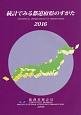 統計でみる都道府県のすがた 2016