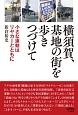 横須賀、基地の街を歩きつづけて 小さな運動はリヤカーとともに