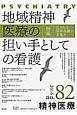 精神医療 特集:地域精神医療の担い手としての看護 (82)