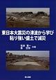 東日本大震災の津波から学び粘り強い盛土で減災