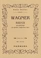 ワーグナー/リエンツィ序曲