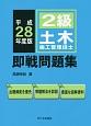 2級 土木施工管理技士 即戦問題集 平成28年