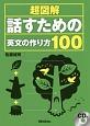 超図解・話すための英文の作り方100