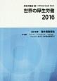 世界の厚生労働 2016