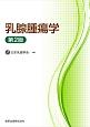 乳腺腫瘍学<第2版>