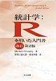 統計学:Rを用いた入門書<改訂第2版>