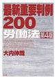 最新・重要判例200 労働法<第4版>