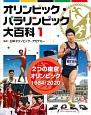 オリンピック・パラリンピック大百科 2つの東京オリンピック 1964/2020 (1)