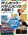 オリンピック・パラリンピック大百科 平和の祭典・オリンピック競技大会 (2)