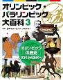 オリンピック・パラリンピック大百科 オリンピックの歴史古代から近代へ (3)