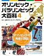 オリンピック・パラリンピック大百科 オリンピックの発展と課題 (4)