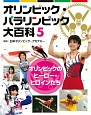 オリンピック・パラリンピック大百科 オリンピックのヒーロー・ヒロインたち (5)