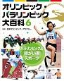 オリンピック・パラリンピック大百科 パラリンピックと障がい者スポーツ (6)