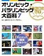 オリンピック・パラリンピック大百科 オリンピック競技完全ガイド (7)