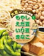 大豆のへんしん図鑑 もやし・えだ豆・いり豆・きなこ (1)