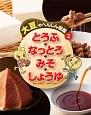 大豆のへんしん図鑑 とうふ・なっとう・みそ・しょうゆ (2)