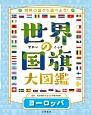 世界の国旗大図鑑 ヨーロッパ 世界の国々を調べよう!