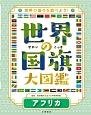 世界の国旗大図鑑 アフリカ 世界の国々を調べよう!
