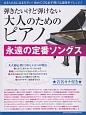 弾きたいけど弾けない大人のためのピアノ 永遠の定番ソングス<大きくて見やすい音符> 音名カナ付き