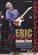 クラプトン・イン・ジャパン 1974-2016 日本公演全軌跡