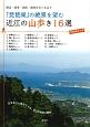 「琵琶湖」の絶景を望む近江の山歩き16選 湖北・湖東・湖南・湖西をめぐる山々