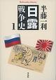 日露戦争史 (1)