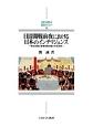 日清開戦前夜における日本のインテリジェンス 明治前期の軍事情報活動と外交政策