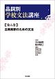 品詞別 学校文法講座 古典解釈のための文法 (8)