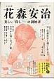 花森安治<増補新版> 文藝別冊 美しい「暮し」の創始者