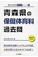青森県の保健体育科過去問 2017