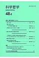 科学哲学 48-2