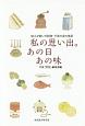私の思い出。あの日あの味 88人が紡いだ昭和・平成の食の風景
