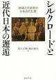 シルクロードと近代日本の邂逅 西域古代資料と日本近代仏教
