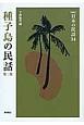種子島の民話 (2)