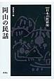 岡山の民話