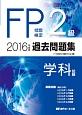FP技能検定 2級 過去問題集 学科試験 2016