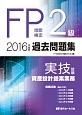 FP技能検定 2級 過去問題集 実技試験・資産設計提案業務 2016