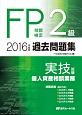 FP技能検定 2級 過去問題集 実技試験・個人資産相談業務 2016