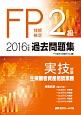 FP技能検定 2級 過去問題集 実技試験・生保顧客資産相談業務 2016