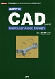 基礎からのCAD 「基礎知識」から「三次元CAD」の利用事例まで