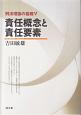 責任概念と責任要素 刑法理論の基礎5