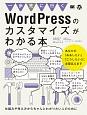 一歩先にいく WordPressのカスタマイズがわかる本 仕組みや考え方からちゃんとわかりたい人のために