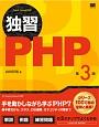 独習PHP<第3版>