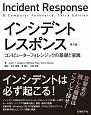 インシデントレスポンス<第3版> コンピューターフォレンジックの基礎と実践