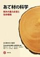 あて材の科学 樹木の重力応答と生存戦略