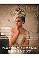 Be Bridal HIROSHIMA Wedding's 2016 広島の花嫁をエレガントに輝かせる ベストウエディン(33)