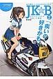 JK☆B 女子高生×バイクイラストレイテッド わたしとバイクが出会った理由 (2)